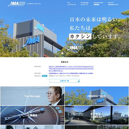 株式会社JMAホールディングス 様の一覧画像