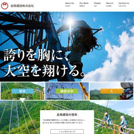 岳南建設株式会社 様の一覧画像